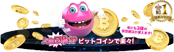 ベラジョンの仮想通貨