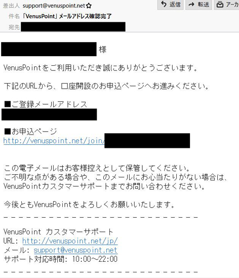 登録メール