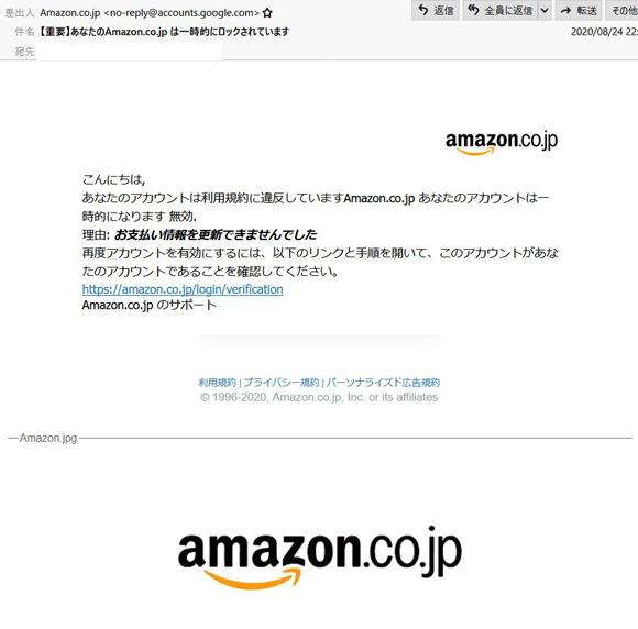 詐欺メールの偽装アドレス