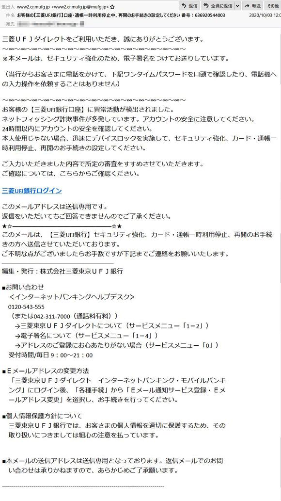三菱UFJ銀行詐欺